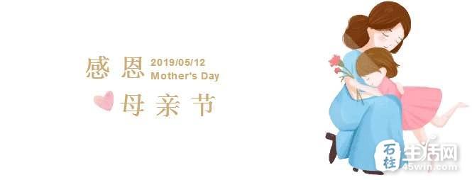2019年5月12日是什么节日:母亲节,国际护士节,全国防灾减灾日