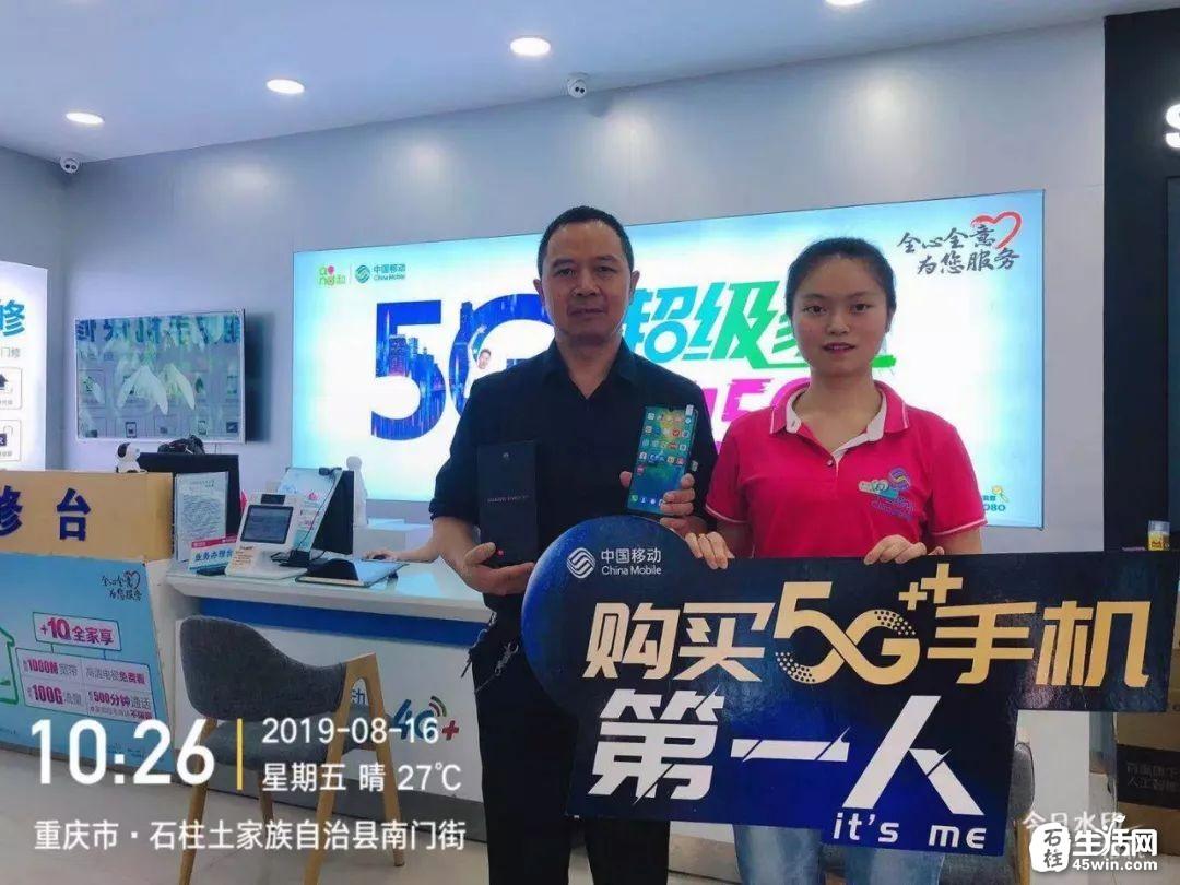 【喜讯】石柱第一位5G客户诞生啦!
