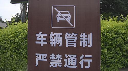 温馨提醒!千野草场8月24日比赛期间禁止车辆进入景区