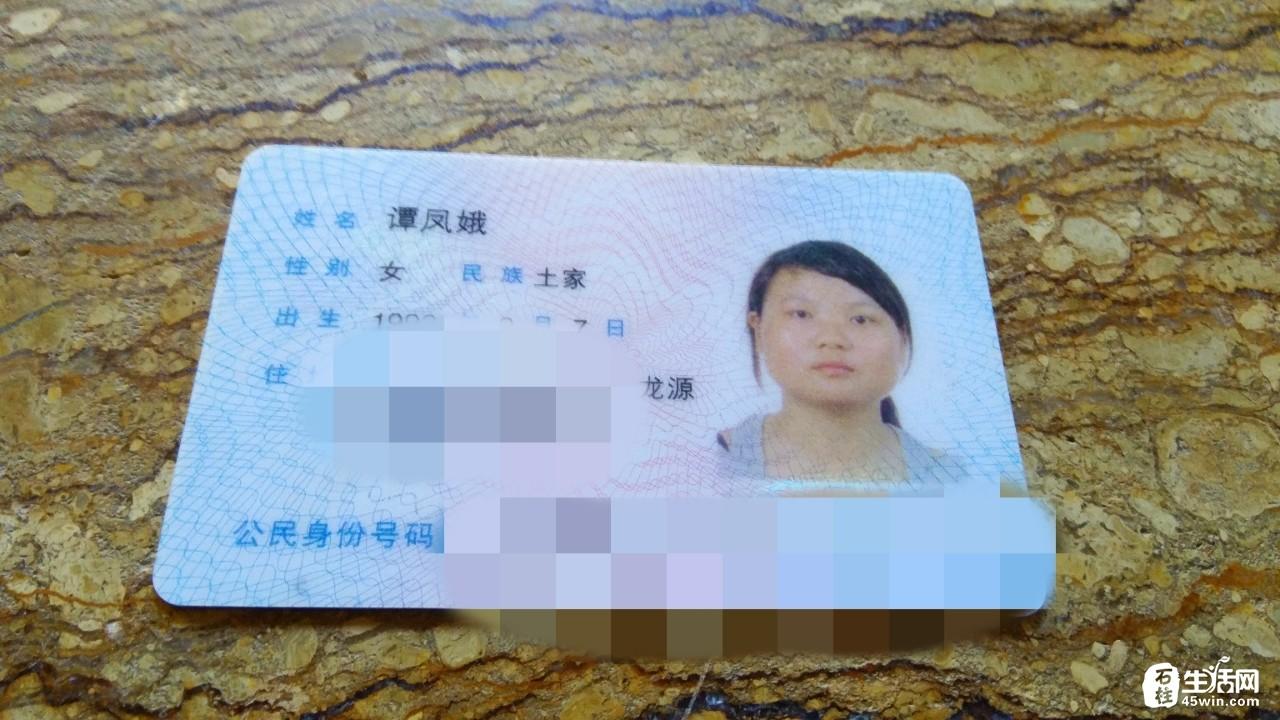 失物招领!谁的身份证掉落在万寿山景区了?有认识的吗