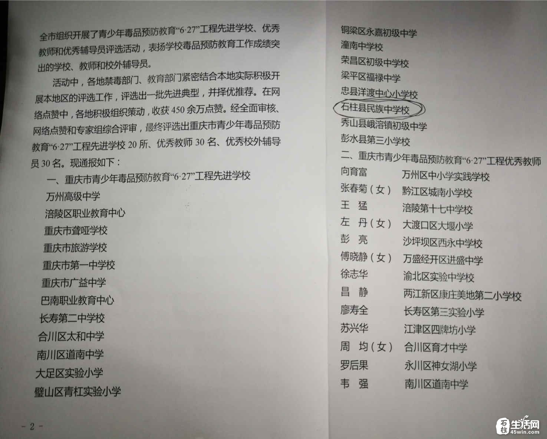 """石柱民族中学校被评为重庆市青少年毒品预防教育""""6·27""""工程先进学校"""