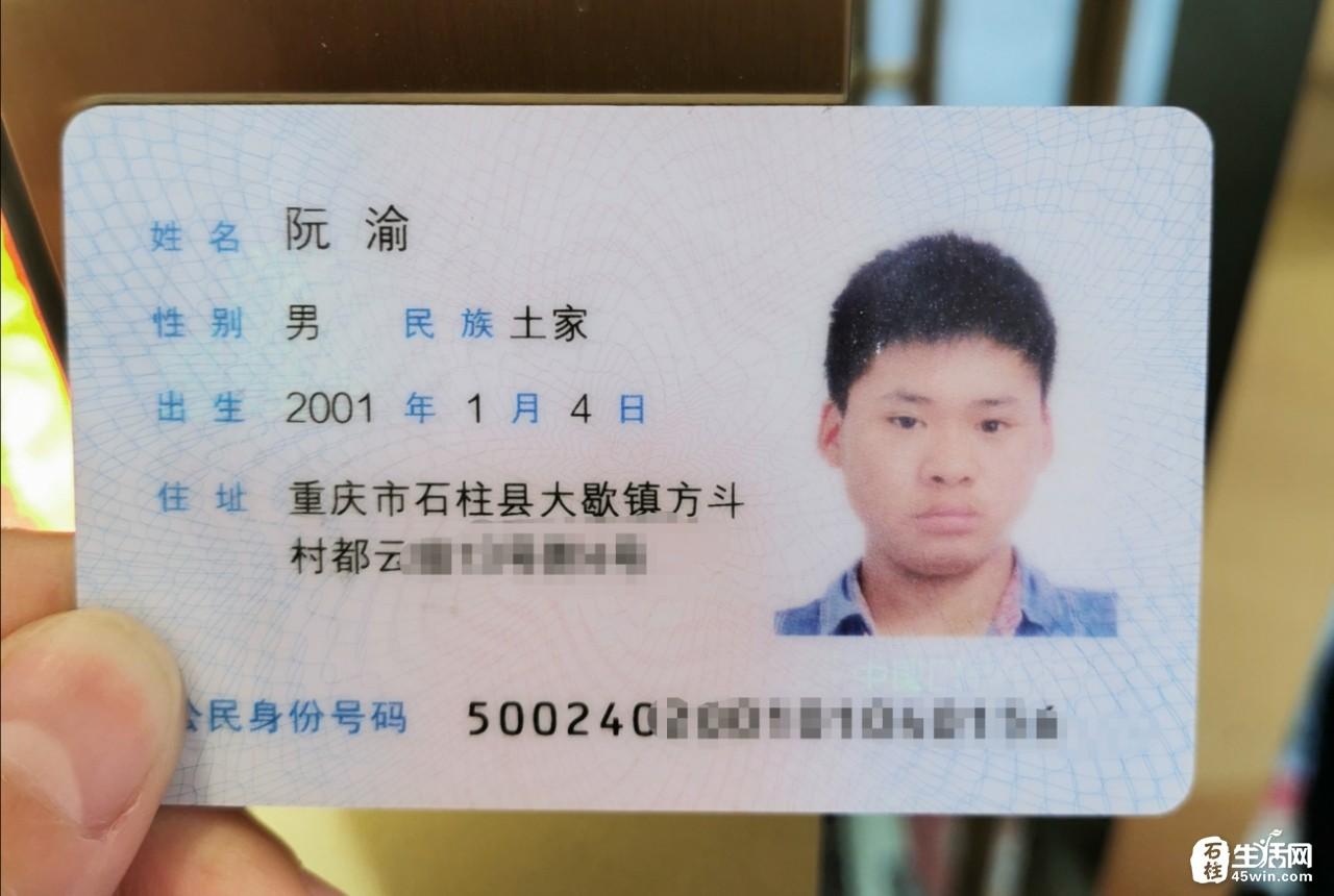 阮渝,你的身份证掉了,有认识他的帮忙转告一下,谢谢