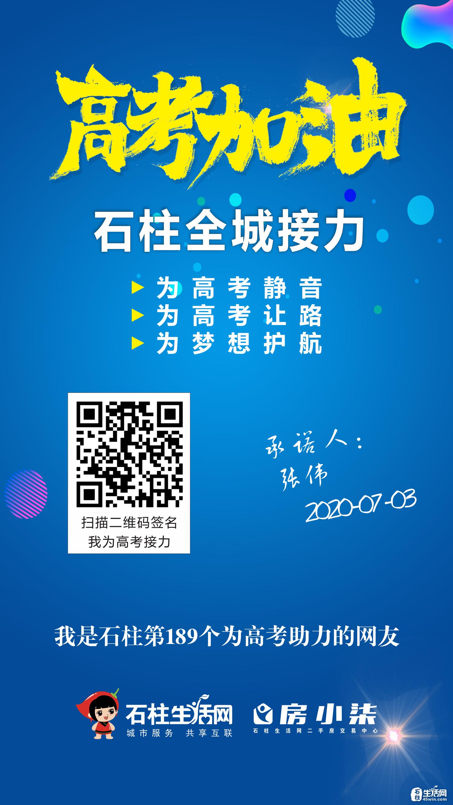 微信图片_20200705101519.png