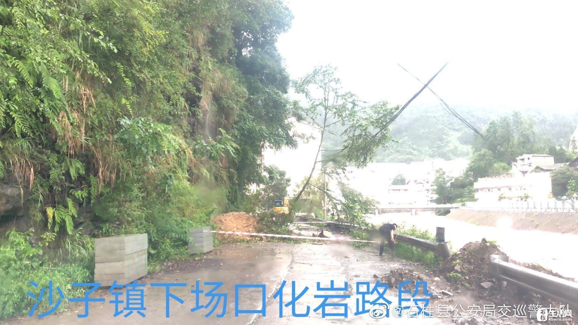 石柱辖区以下道路有滑坡、倒树、漫水,目前已封路请绕行