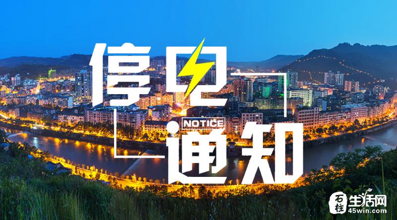 【停电通知】9月27日西沱多个地方将停电检修,请知悉!